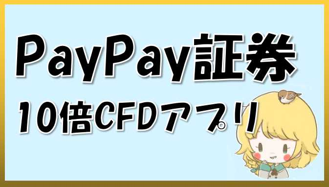 PayPay証券の10倍CFDアプリ