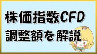 株価指数CFDの調整額