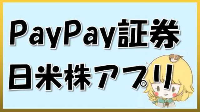 PayPay証券の日米株アプリ
