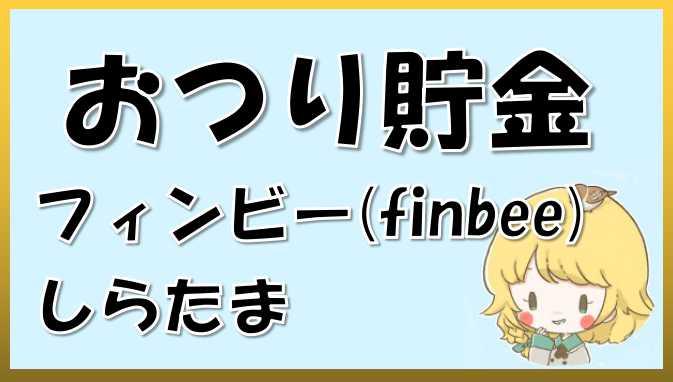 おつり貯金_フィンビー(finbee)としらたま