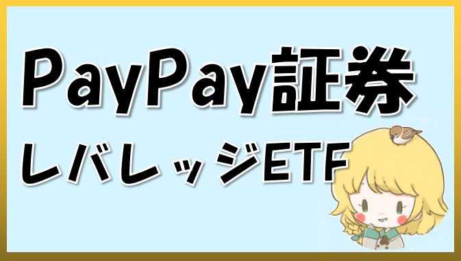 PayPay証券でレバレッジETFに投資
