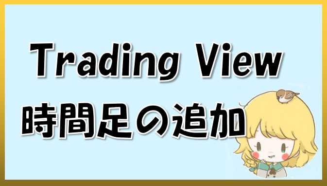 TradingView_時間足の追加方法