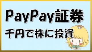 PayPay証券_アプリ一覧