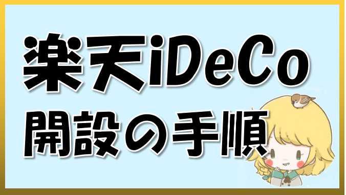 楽天証券のiDeCo口座開設手順