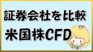 米国株CFDの証券会社比較