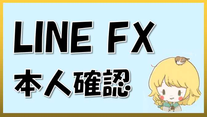 LINE FXの本人確認
