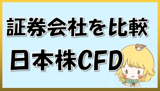 日本株CFDの証券会社比較