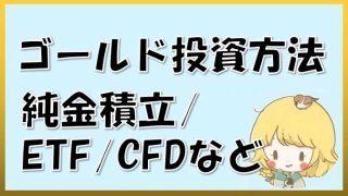 ゴールド(金)の投資方法_純金積立・ETF・CFD