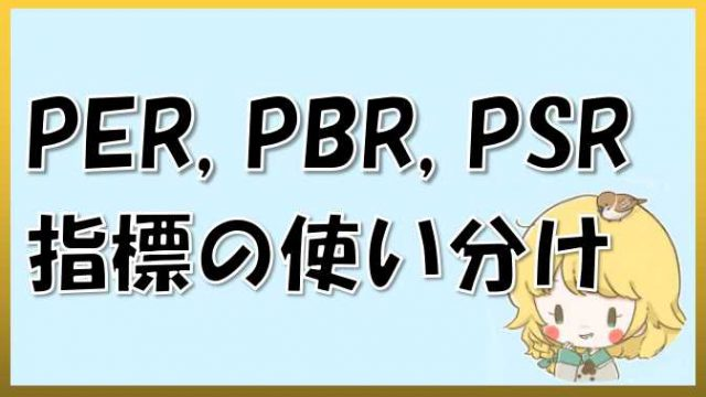 PER PSR PBRの各指標の使い分け