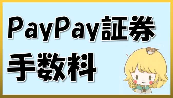 PayPay証券の手数料