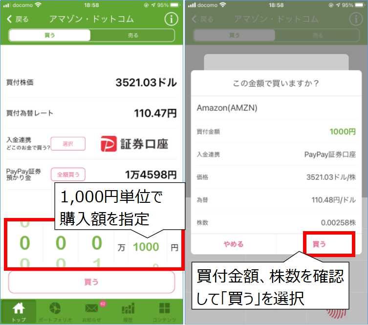 日米株アプリの取引画面