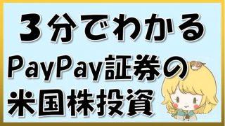 3分でわかるPayPay証券の米国株投資