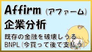 Affirmの企業分析