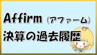 Affirm(アファーム)決算の過去履歴